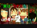 "【L4D2】""実は""カオスなVSモード Part4 【ふろフタ視点】"