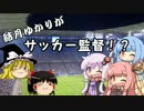 【FM2017】結月ゆかりがサッカー監督!?#12