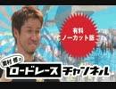 栗村修のロードレースチャンネル 2017/06/24公開分