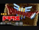 第64位:【SFC版DQ3】ファミコン版との違いを紹介しながら【実況】part1 thumbnail