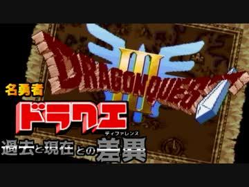 【SFC版DQ3】ファミコン版との違いを紹介しながら【実況】part1