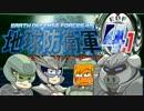 【地球防衛軍4.1】地獄の巨大生物たちと遊んでみたpart1【複数実況】