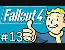 Fallout4 誰か私のムスコしらん?【実況】#13