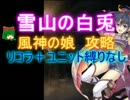 【シルヴィア】雪山の白兎☆3【救世主 風神の娘 風神の娘フーコ】