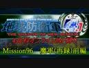 【地球防衛軍4.1】赤紙来たからオン4人INF縛り!M96前編