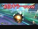 【マリオカート8DX】Part24 17年6月頃【デラックス】