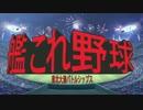 【パワプロ2016】東北大湊バトルシップス_part02【VOICEROID...