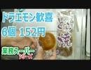 【業務スーパー】どら焼き