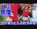 【韓国で何でもゴミ箱現象発生】 マルチコピー機に続く第二弾!