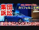 【韓国車に米国人が怒りの鉄拳】 米国連邦地裁に大規模集団訴訟!
