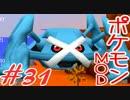 【Minecraft】ポケットモンスター シカの逆襲#31【ポケモンMOD実況】