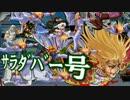 【MUGEN】禍雨心傘vsケシェト 仲間を集めて狂上位大会 #08