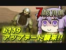 【7 Days To Die】撲殺天使ゆかりの生存戦略a16b 88【結月ゆかり+α】