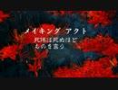 【ボイドラ】メイキング・アクト~死体は死ぬほどものを言う