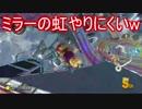 【マリオカート8DX】Part26 17年6月頃【デラックス】