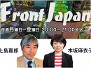 【Front Japan 桜】本当に憎しみと差別を煽っているのは誰か / パレルモ条約(TOC)に関する日本の報道[桜H29/6/23]