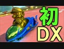 【実況】マリオカート8DX 初めてのフレンド戦DX 1GP【セピア】