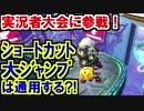 初めてのフレンド戦DX1GP目!マリオカート8DX(スナザメ視点)
