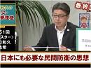 国防・防人チャンネル-今週のダイジェスト・平成29年6月24日号