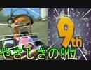 【マリオカート8DX】下手くそプレイヤー、成長記録をつけるぜ!!part9