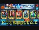 スーパー戦隊レジェンドウォーズ 10連ガチャる!!
