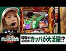 水嶋ほたるの回胴ゴルフ倶楽部 第9話(1/2)