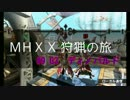 【実況】泥酔夫婦が行く!MHXX狩猟の旅【#9 G3 ディノバルド】