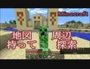 MInecraft(日記的プレイ動画)地図持って周辺探索