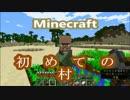 Minecraft(日記的プレイ動画) 初めての村