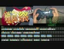 【昆布】「ニコニコ動画難民祭」をPS2コンでプレイ【ニコメド】