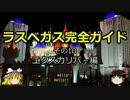 【ゆっくり】ラスベガス完全ガイド その10 エクスカリバ-編