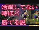 【スプラ実況】発売日組の足搔き#19