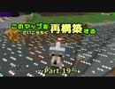 【Minecraft】このマップを再構築する part.19【ゆっくり実況】