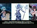 ゆっくりモン娘雑談解説! 18~ グラと氷の女王