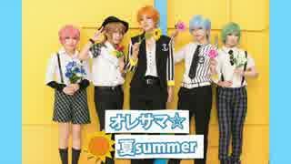 【A3!】オレサマ☆夏summer 踊ってみた【オリジナル振付】 thumbnail
