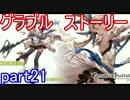 【ゆっくり実況】ゼロから始めるグラブル part21