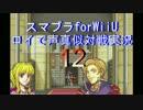 【スマブラforWiiU】ロイの声真似しながらタイマン実況【イィィイヤッ】12