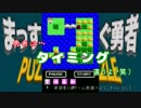 【まっすぐ勇者】【ゲーム実況】 ゲーム部屋へようこそVol.40