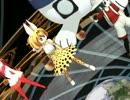 【けもフレ】サーバルちゃん達で「Daisuke」修正版【MMD】