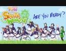 第54位:【ウマ娘】1st予習全曲メドレー【前半】