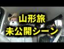 第73位:えんもちぶらり旅未公開シーン【山形編】 thumbnail