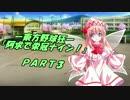 【パワプロ2016】「阿求で栄冠ナイン!」PART3【ゆっくり実況】