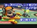 【マリオカート8DX】初めてのフレンド戦DX 愛の戦士視点 1GP目