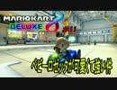 【実況】前作のレート戦やってないやつがマリオカート8DXやる Part11