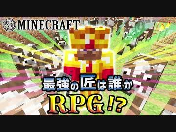 【日刊Minecraft】最強の匠は誰かRPG!?本当のハード2日目【4人実況】