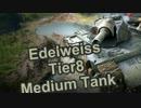 【WoTC】コンソール版『Edelweissの生態』【ハイライト映像】