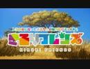【きるりん】ようこそジャパリパークへ【踊ってみた】 thumbnail