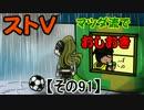 【ストⅤ・season2】マツダ流でおしおき【その91】