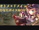 【WoT】~ひなたボイスMOD【9.19.0.2対応】~