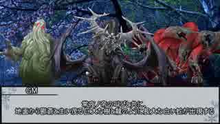 【シノビガミ】暁の姫君 最終話【実卓リプレイ】
